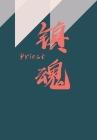 镇魂 Cover Image