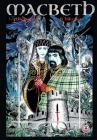 Macbeth: The Graphic Novel Cover Image