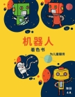 4-8岁儿童的机器人涂色书: 幼儿和学龄前儿童& Cover Image