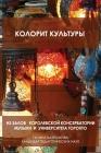 КОЛОРИТ КУЛЬТУРЫ: ИЗ ЗАЛО Cover Image