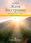 Living Fearlessly (Russian) Cover Image