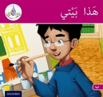 Arabic Club Readers: Pink Band: My House Cover Image