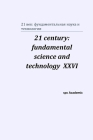 21 century: fundamental science and technology XXVI: Proceedings of the Conference. North Charleston, 18-19.05.2021 Cover Image