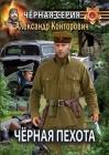 Чёрная пехота. Штрафник и Cover Image