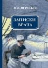 Записки врача Cover Image