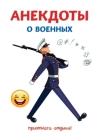 Анекдоты о военных Cover Image