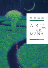 Art of Mana Cover Image