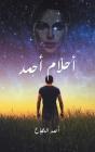 أحلام أحمد Cover Image