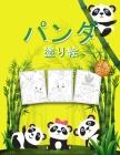 パンダ 子供のための塗り絵: 子供、男の子 Cover Image