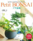 Petit Bonsai Cover Image