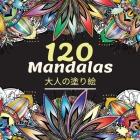120 Mandalas大人の塗り絵: 美しい大人のぬりえブッ Cover Image