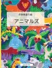 子供の塗り絵 動物: 子供のためのシンプル Cover Image