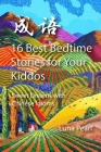 16 Best Bedtime Stories for Your Kiddos: Sweet Dreams with Chinese Idioms Cover Image