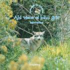 Ahi Viene El Lobo Gris (Animales de America / Animals of the Americas) Cover Image