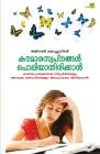 Koumaraswapnangal Poliyathirikkaan Cover Image