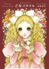 Romantic Princess Style: A Collection of Art by Macoto Takahashi Cover Image