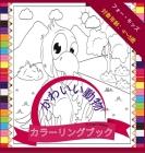 4歳から8歳までの子供向けのかわいい動物 Cover Image