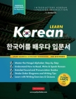 Learn Korean - The Language Workbook for Beginners: An Easy, Step-by-Step Study Book and Writing Practice Guide for Learning How to Read, Write, and T Cover Image