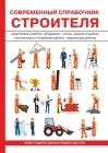 Современный справочник & Cover Image