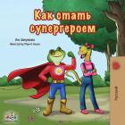 Being a Superhero: Russian Edition (Russian Bedtime Collection) Cover Image