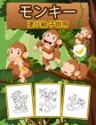 サルのぬりえ(子供用: 男の子、女の子、 Cover Image
