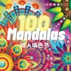 100 Mandalas 成⼈填⾊书: 100 最美丽和放松的曼陀罗, Cover Image