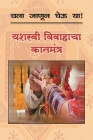 Chala Janun Gheu YA Yashasvi Vivahacha Kanmantra Cover Image