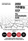 The Uninhabitable Earth Cover Image