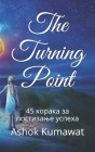 The Turning Point: 45 корака за постизањ& Cover Image