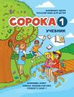 Coroka 1: Russian For Kids, Student's Book Cover Image