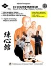 Hiden Matsuda Den Daito Ryu Aikijujutsu Renshinkan 秘伝-松田伝大東流合氣柔術&# Cover Image