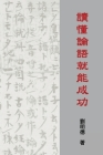Understanding the Analects of Confucius (Traditional Chinese Edition) Cover Image