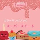 スーパースイート カラーリングブック: 子 Cover Image