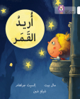 Collins Big Cat Arabic – I Want the Moon: Level 10 Cover Image