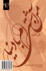 I Am Reconciled to the World: Man Ashtiam Ba Donya Cover Image