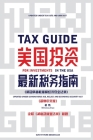 Tax Guide for Investments in the USA: Updated under The Tax Cuts and Jobs Act of 2017 and The Coronavirus Aid, Relief, and Economic Security Act (in S Cover Image
