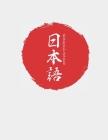 Genkouyoushi Notebook [8.5x11][110 pages]: Learn Japanese Writing Kanji Hiragana Katakana Furigana Characters Practice Script Notebook Workbook, Japan Cover Image