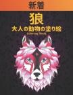 狼 大人の動物の塗り絵 Coloring Book: 狼塗り絵スト} Cover Image