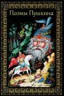 Pojemy Pushkina Cover Image