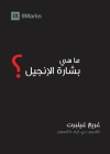 What is the Gospel? (Arabic) Cover Image