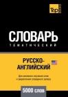 Русско-английский (амери Cover Image