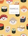 Hangul Writing Paper: Kawaii Cute Sushi Pattern Korean Hangul Practice Notebook; Hangul Workbook, Korean Language Workbook, Korean Hangul Ma Cover Image