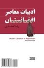 Modern Literature in Afghanistan: Adabiat-E Emrooz Afghanestan Cover Image