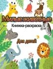 Милые животные: Детская к Cover Image