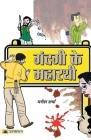 Gandagi Ke Maharathi Cover Image