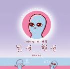 Strange Planet Cover Image