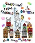 The Liberty of Colmar: Russian Language Edition Cover Image