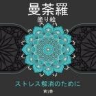 曼荼羅 塗り絵 ストレス解消のために: 大人&# Cover Image