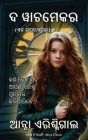 The Watchmaker: A Novella (Oriya Edition): ଦ ୱାଚମେକର (ଏକ ଉପ Cover Image