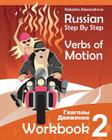 Russian Step By Step Verbs of Motion: Workbook 2 Cover Image
